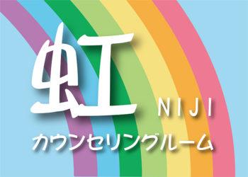 カウンセリングルーム 虹